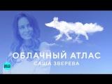 Саша Зверева - Облачный атлас (Official Audio 2018)