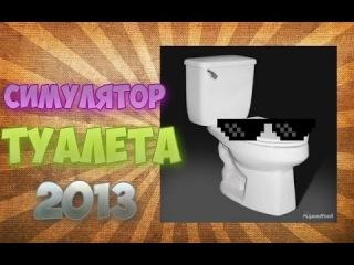 Симулятор ( Туалета 2013 ) - SWAG ТОЛЧОК !)