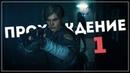 Начало! ● Resident Evil 2 Remake 2019 Leon A 1