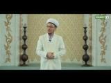 Мұсылмандарға дұға жасау - Ғазиз Ахмет
