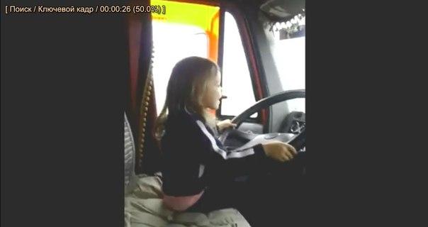 Читинский водитель доверил управление фурой трехлетней дочери
