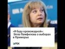 «Я буду кровожадной»: Элла Памфилова о выборах в Приморье