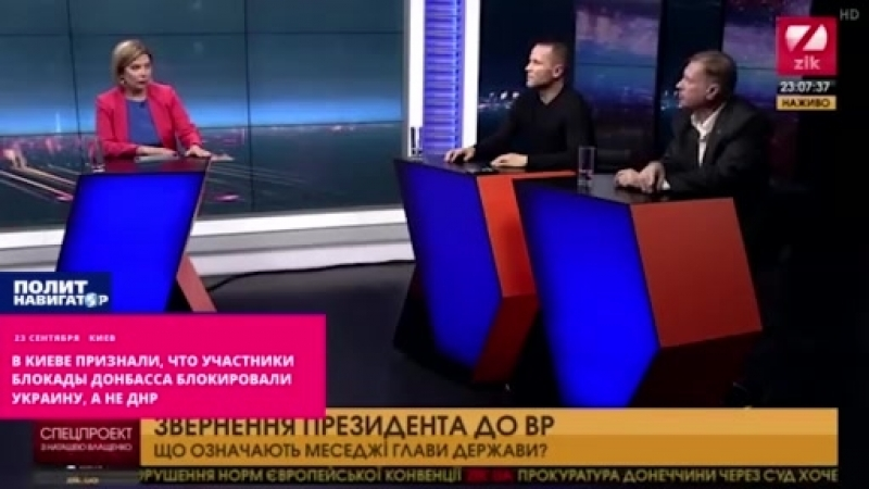 У Порошенко признались, что Украина заблокировала сама себя