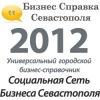 Бизнес Справочник Севастополя