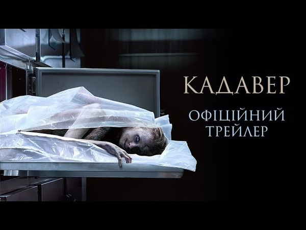 Кадавер Офіційний трейлер 1 український