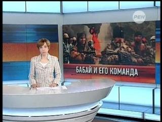 Бабай и его команда — «Неделя» с Марианной Максимовской, 31 мая 2014