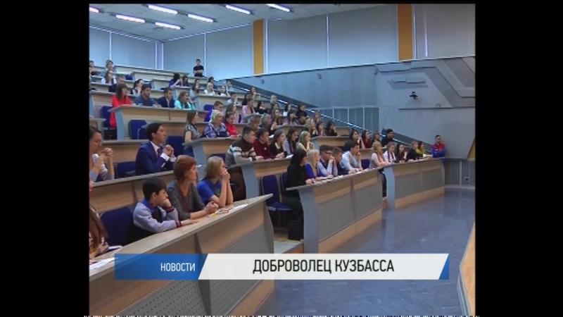 В Новокузнецке стартовал областной форум
