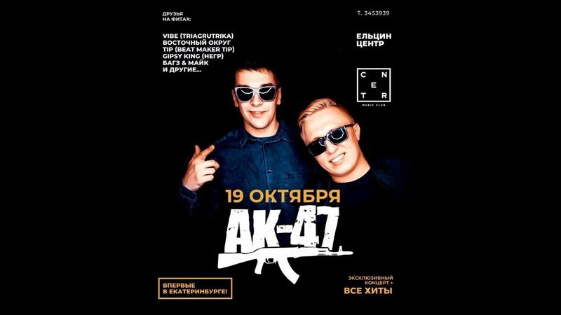 АК-47 - Пати в Екате (Восточный Округ, Tip, Gipsy King, VibeTGK, Багз Майк)