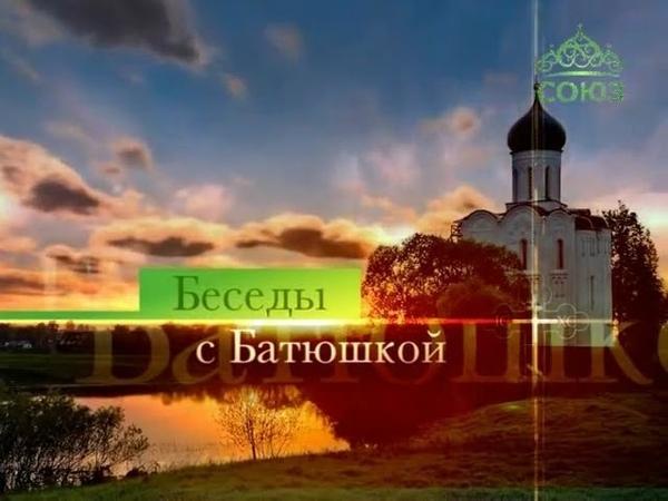 Протоиерей Димитрий Смирнов. Беседы с батюшкой (ТК «Союз», 23 сентября 2018 г.)
