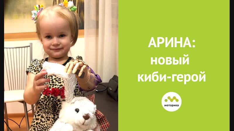 Арина — новый киби-герой из Саратовской области