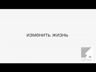 Ольга Белинская. Интервью с Лабораторией ОРТУМ