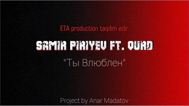 Samir Piriyev ft QURD - Ты влюблен