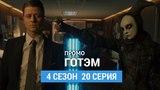 Готэм 4 сезон 20 серия Промо (Русская Озвучка)