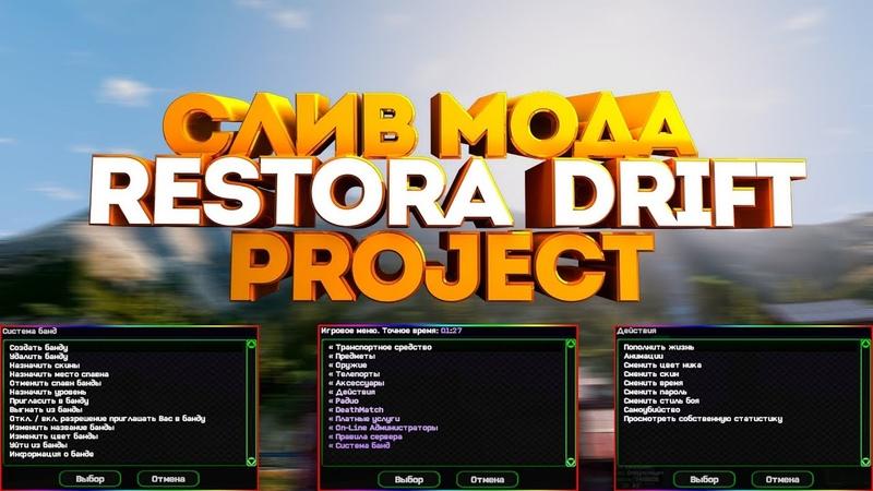 СЛИВ МОДА - Restora Project Drift (СИСТЕМА СОЗДАНИЯ БАНД) GTA SAMP