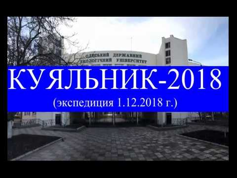 Куяльник (экспедиция 1.12.2018)