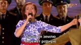 Катюша - Екатерина Гусева - С Днём Победы! (2018.05.09) (Subtitles)