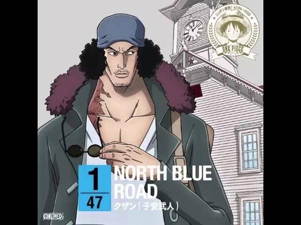 Aokiji Kuzan NORTH BLUE ROAD