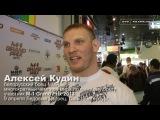 Алексей Кудин: Будут красивые бои и хорошее шоу!
