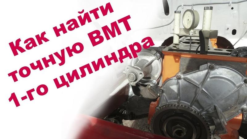 Как найти ВМТ 1 го цилиндра Самый точный метод для того чтобы найти верхнюю мертвую точку