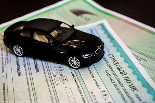 страховой полис, машина