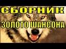 СБОРНИК ЗОЛОТО ШАНСОНА блатной шансон лучшее блатняк красивый русский шансон клипы песни для души