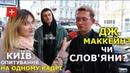 Хто друзі України Вуличне опитування з Катериною Жарких Говорить Місто