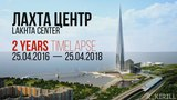 Лахта Центр Lakhta Center - 2 Years TimeLapse 25.04.2016 25.04.2018