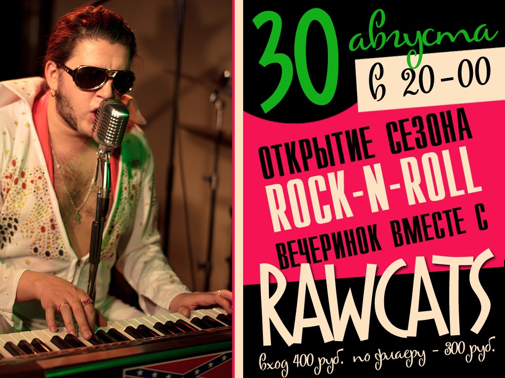30.08 Rawcats-открытие Rock-n-Roll сезона в РадиоСити!