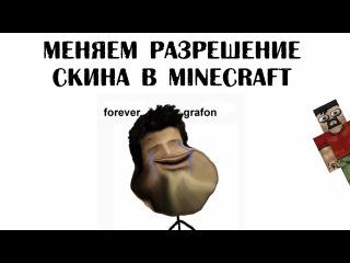 Как изменить разрешение скина в Minecraft? [Туториал 2]