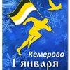 Русская пробежка 1 января 2014! г. Кемерово!