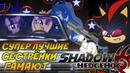 Супер Лучшие Сестрёнки Гамают Shadow the Hedgehog