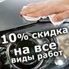 АвтоБокс+ Малярно-кузовной ремонт