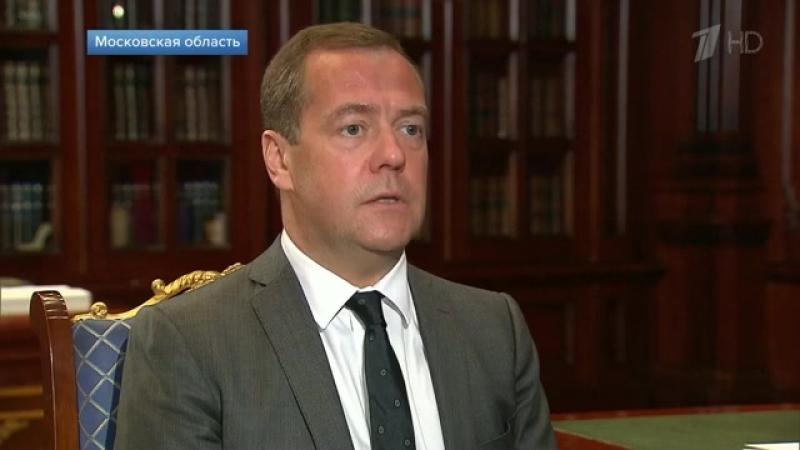 Дмитрий Медведев заявил, что правительство рассчитывает на взаимодействие со Счетной палатой