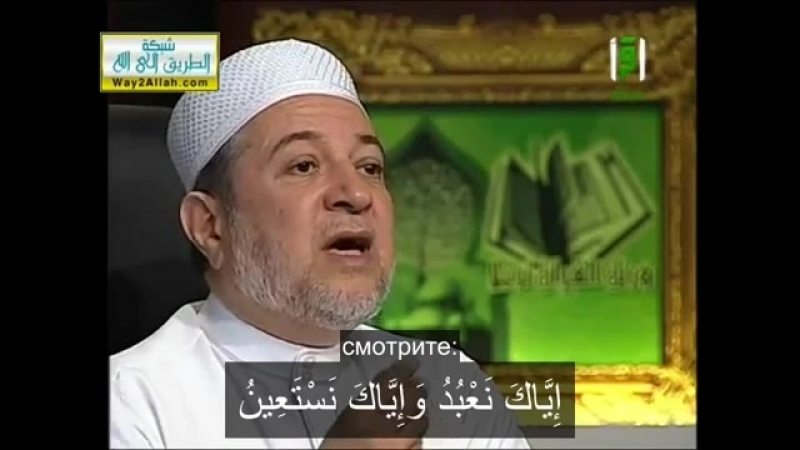 Айман Сувейд. 2. Огласовки- ФАТХА (с субтитрами на русском).mp4
