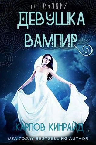 Девушка вампир - Карпов Кинрайд