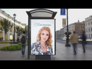 Майя Мотора, психолог, коуч, семейный системный терапевт