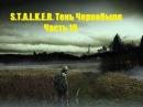 S.T.A.L.K.E.R. Тень Чернобыля. Часть 19 Прогулка по Радару.