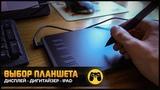 Гайд - Какой выбрать планшет. FAQ Купить планшет на али. Цифровая живопись из Китая (Али и gearbest)