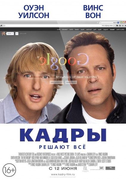 Кадры (2013)