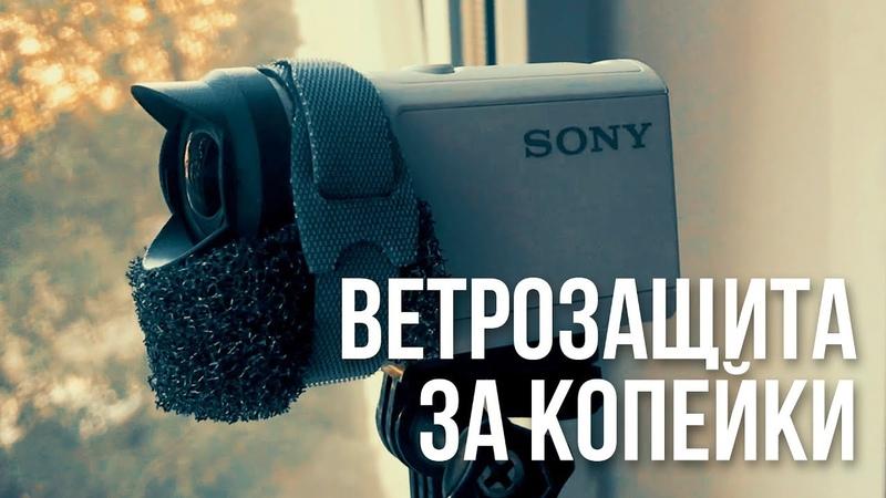 Ветрозащита быстро, дешево и красиво. Sony AS300 / Sony X3000