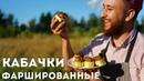 Кабачки фаршированные рисом и грибами вы полюбите этот рецепт