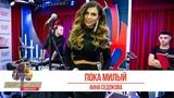 Анна Седокова - Пока, милый (Золотой Микрофон 2019)