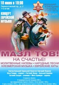 Концерт еврейской музыки МазлТов!
