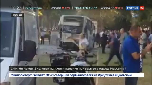 Новости на Россия 24 • В турецком Мерсине сработало взрывное устройство