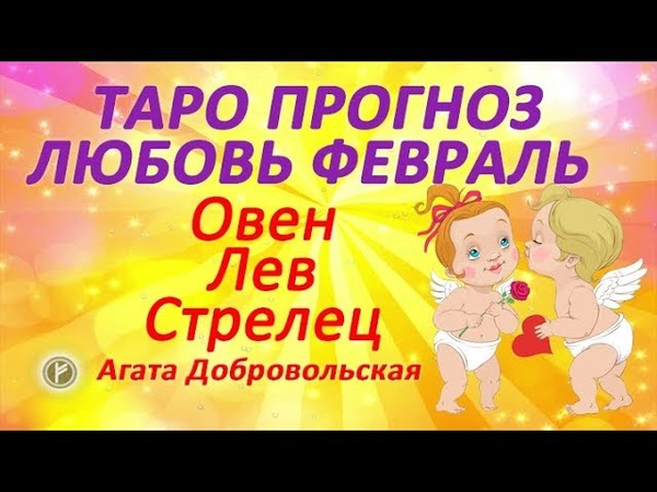 Таро прогноз Любовь и отношения Февраль 2019 Овен Лев Стрелец