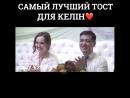 Казахский тост