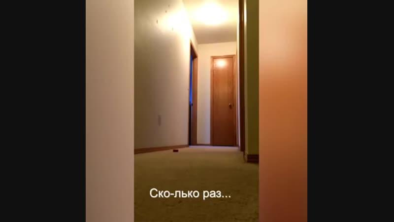 Наташа Закрой окно Холодно