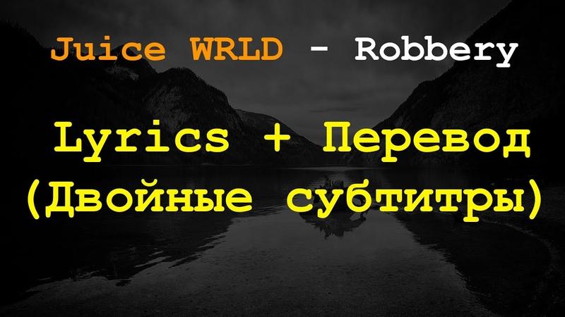 Juice WRLD Robbery Lyrics Перевод на русский Двойные субтитры