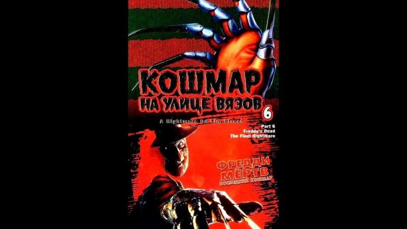 Фильм Кошмар на улице Вязов 6 Фредди мертв 1991