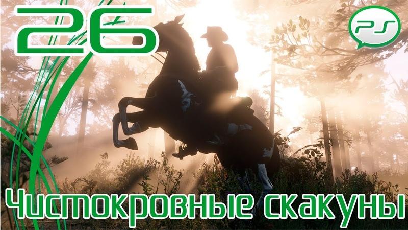 Прохождение Red Dead Redemption 2 (PS4) — Часть 26 Чистокровные скакуны [4k 60fps]